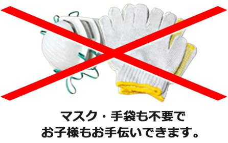 マスク・手袋も不要