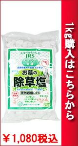除草塩1kgを購入する
