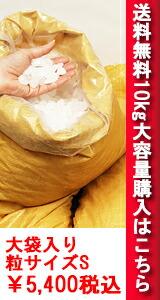 除草塩10kg大袋Sサイズを購入する