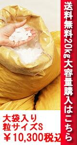 除草塩20kg大袋Sサイズを購入する