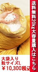 除草塩20kg大袋Lサイズを購入する