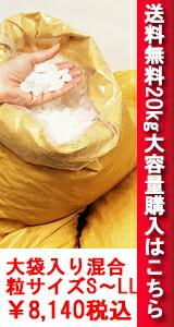 除草塩20kg大袋SLLサイズを購入する