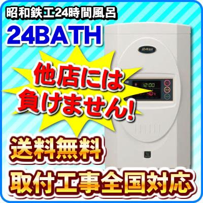 24時間風呂 24BATH 24バス【工事込み】