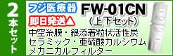 フジ医療器FW01CN 2本