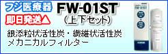 フジ医療器FW01ST