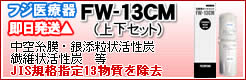 フジ医療器FW13-CM