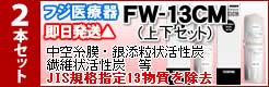 フジ医療器FW13-CM 2本