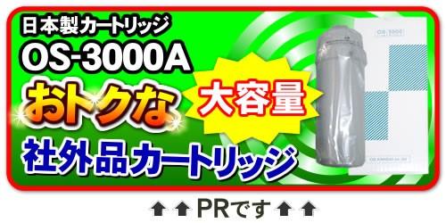 日本トリム対応カートリッジ