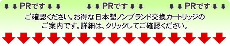 日本トリム浄水器カートリッジをお使いの方へ