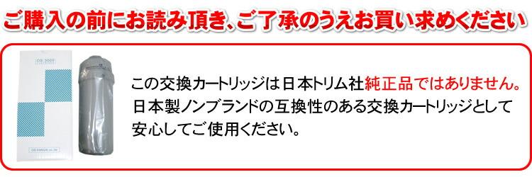 日本トリム純正品ではありません