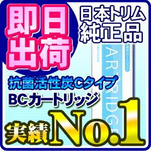 日本トリム抗菌活性炭BCカートリッジ Cタイプ