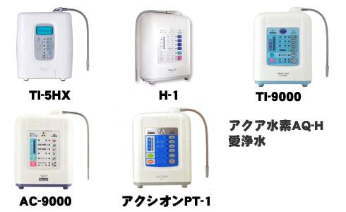 日本トリム マイクロカーボンカートリッジ対応機種
