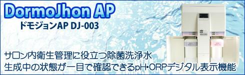 強酸性水生成器 ドモジョン AP DJ-003