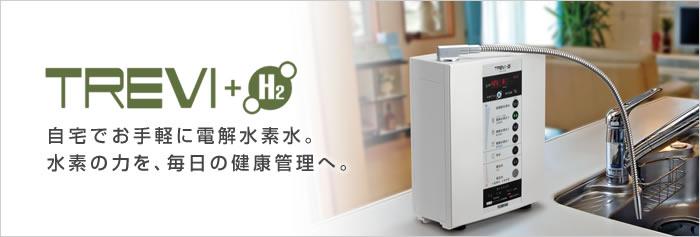 (TREVI)電解水素水生成器 トレビFWH-6000