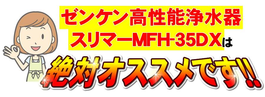 MFH-35DX説明05