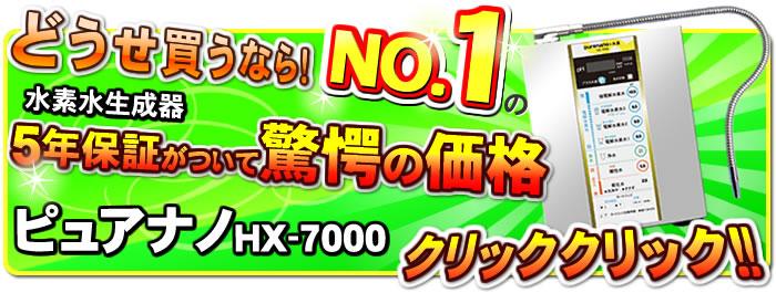 ピュアナノHX-70000が大特価
