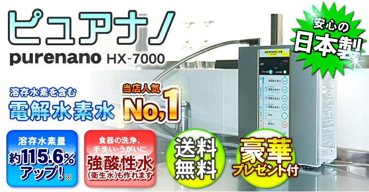 ピュアナノ HX-7000