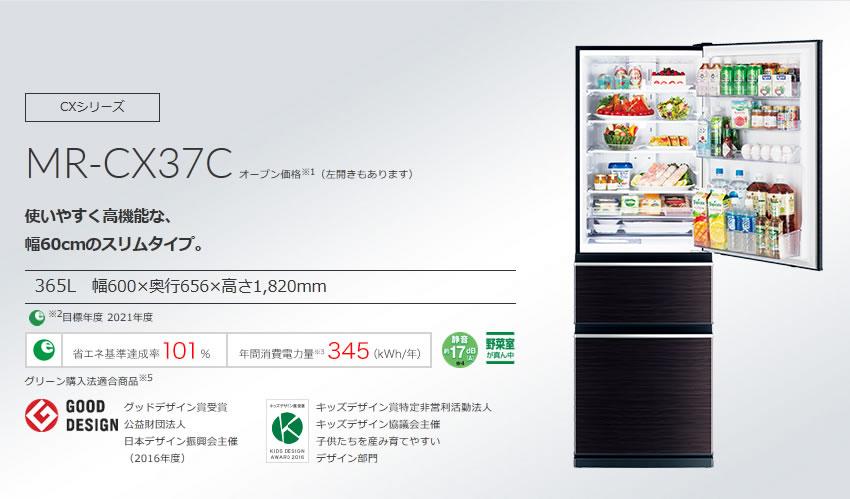 三菱冷蔵庫MR-CX37C