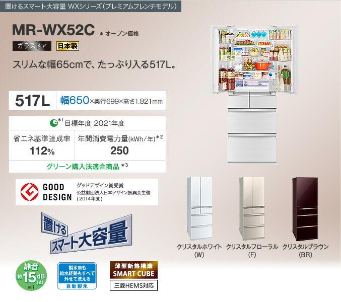 三菱冷蔵庫MR-WX52C