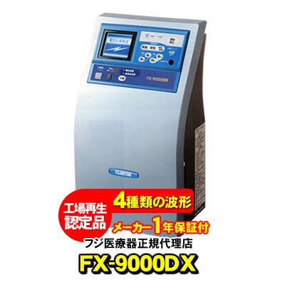 FX-9000DX再生品