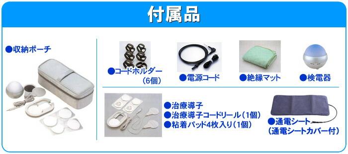 フジ医療器電位治療器FX-9000Nの付属品