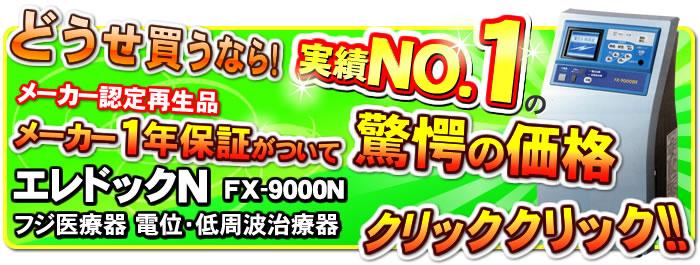 エレドックFX-9000Nが大特価