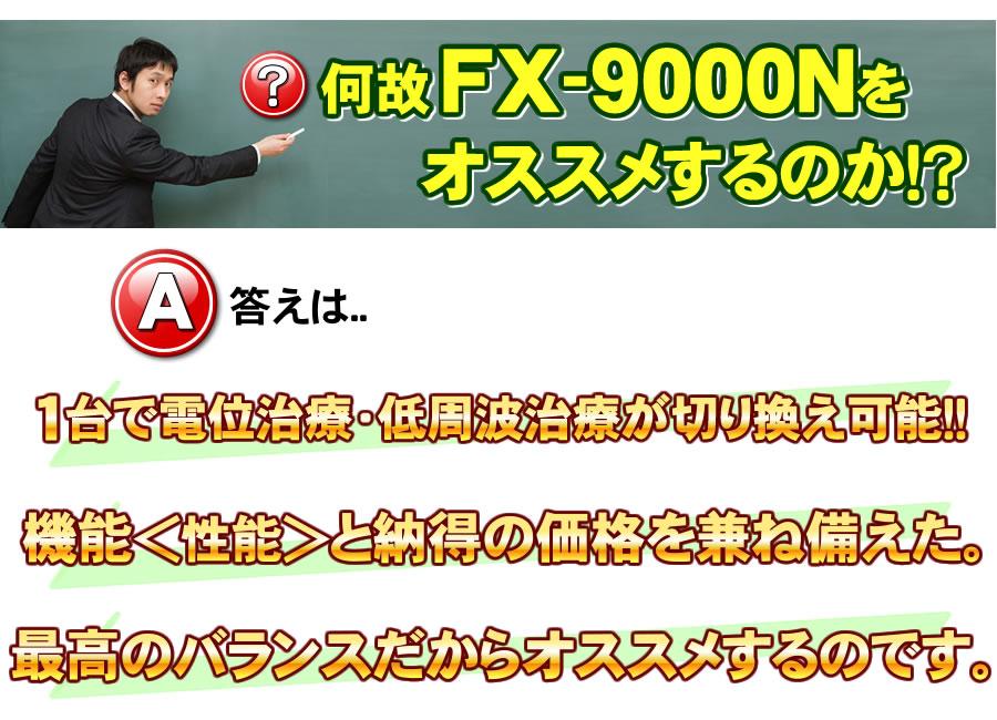 なぜFX-9000DXをオススメするのか