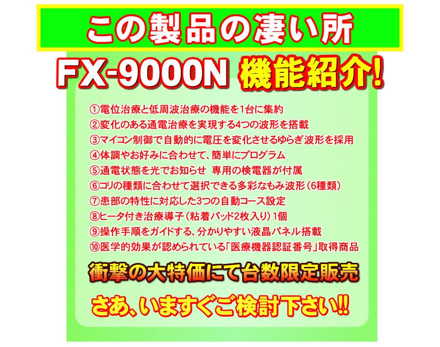 フジ医療器電位治療器FX-9000Nの凄い所