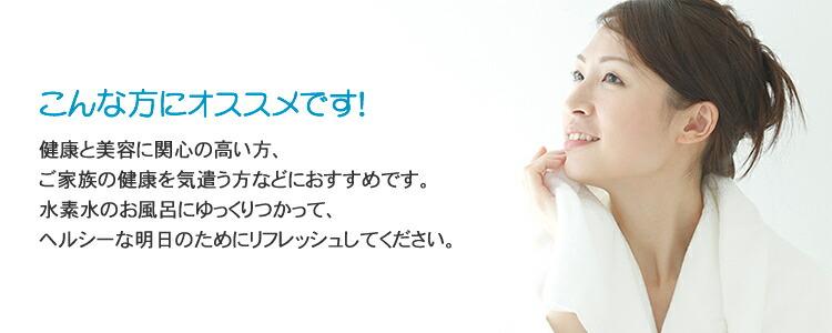 グリーニングスパは健康と美容に関心の高い方、ご家族の健康を気遣う方などにおすすめ