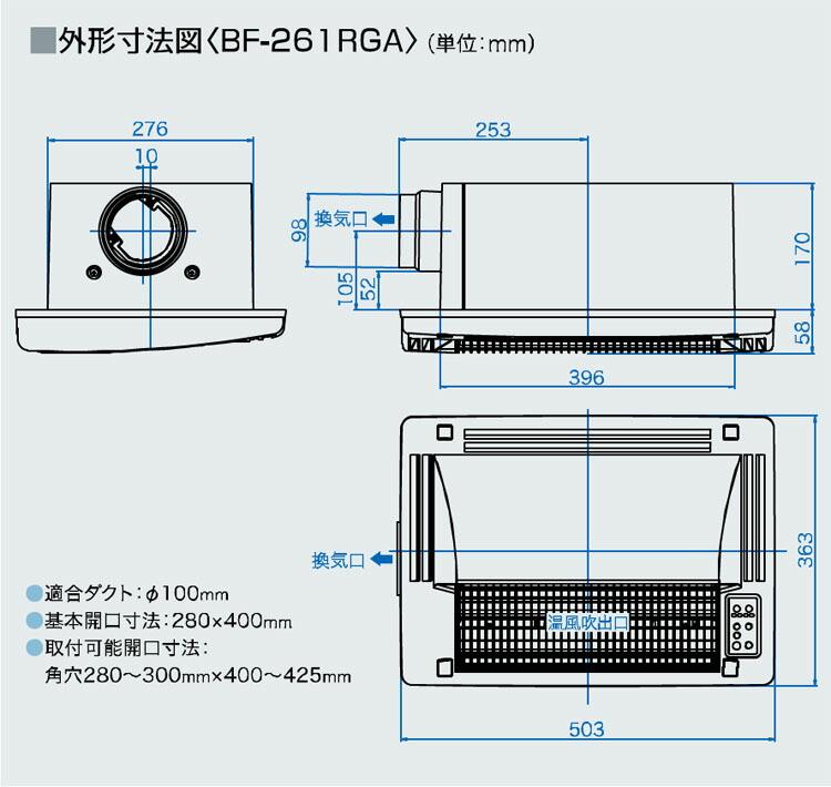 BF-261RGA機能05