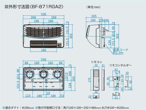 BF-871RGA2機能05