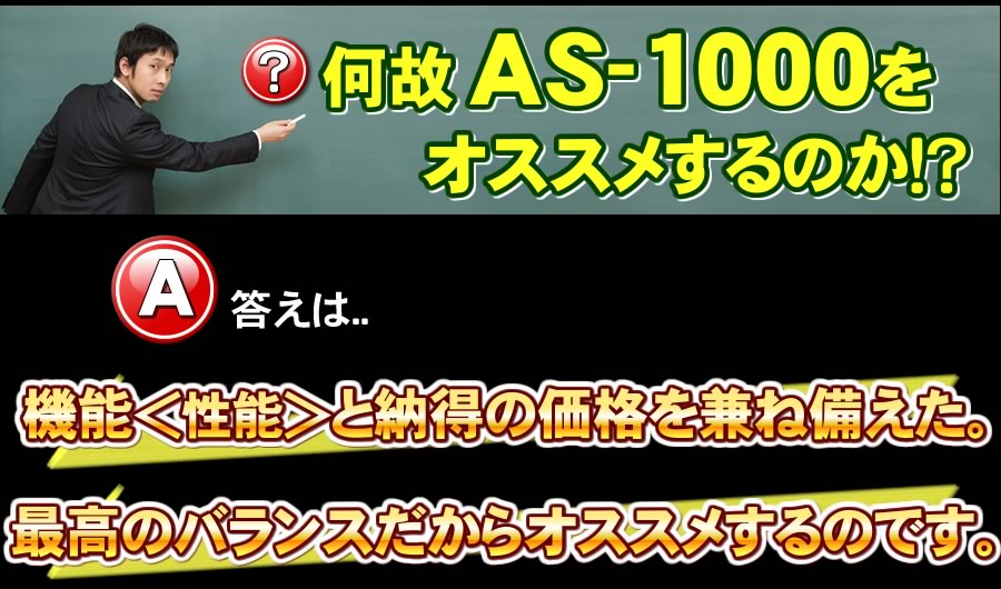 AS-1000の深層極メカが凄い!