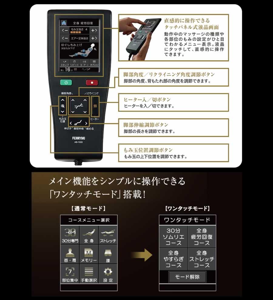 AS-1000のフルカラータッチパネルリモコン
