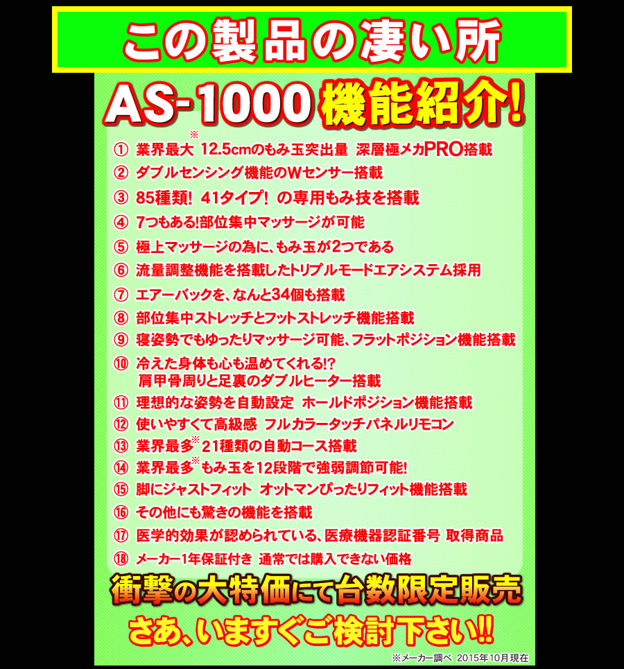 AS1000の機能紹介