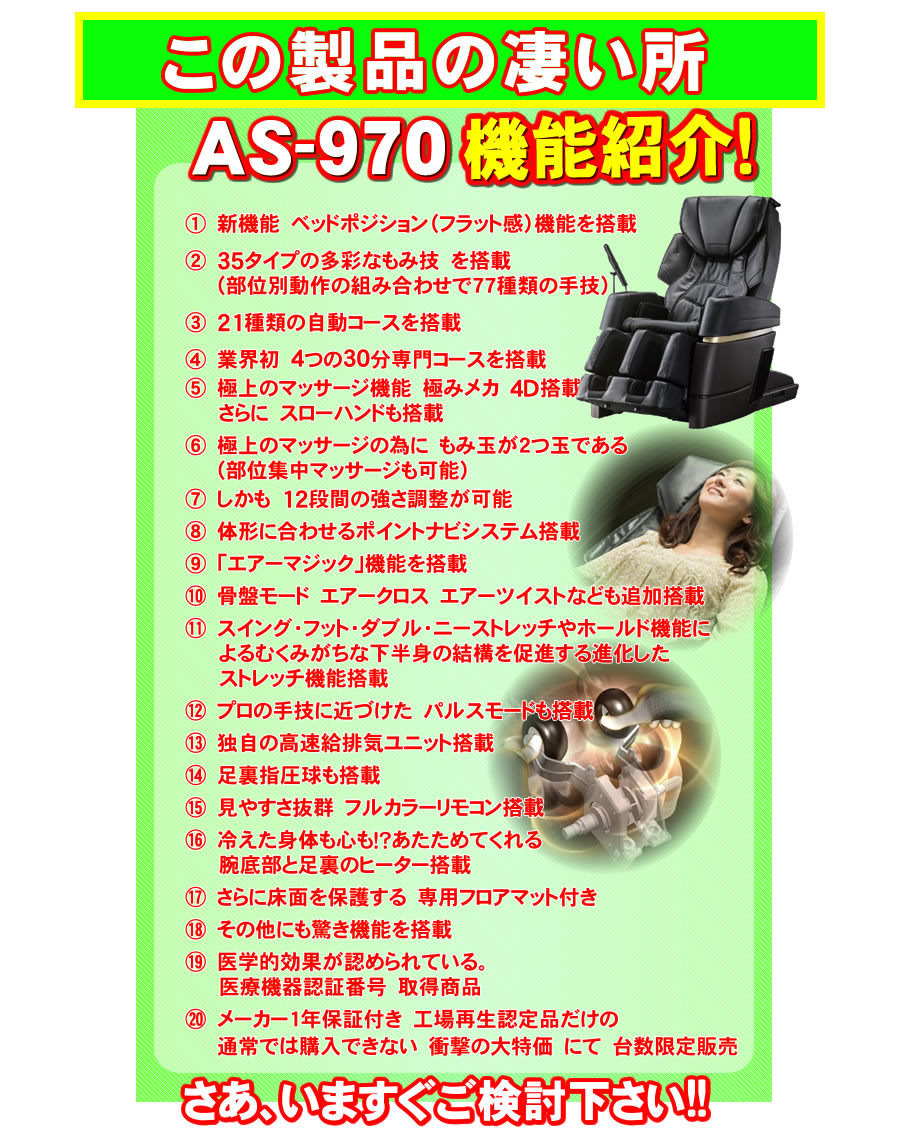 AS-970の機能紹介