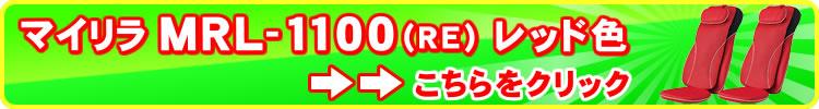 マイリラMRL-1100(RE)
