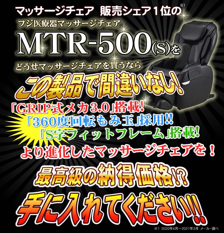フジ医療器マッサージチェアMTR-500(S)