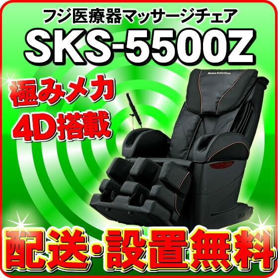 SKS-5500Zリラックスソリューション