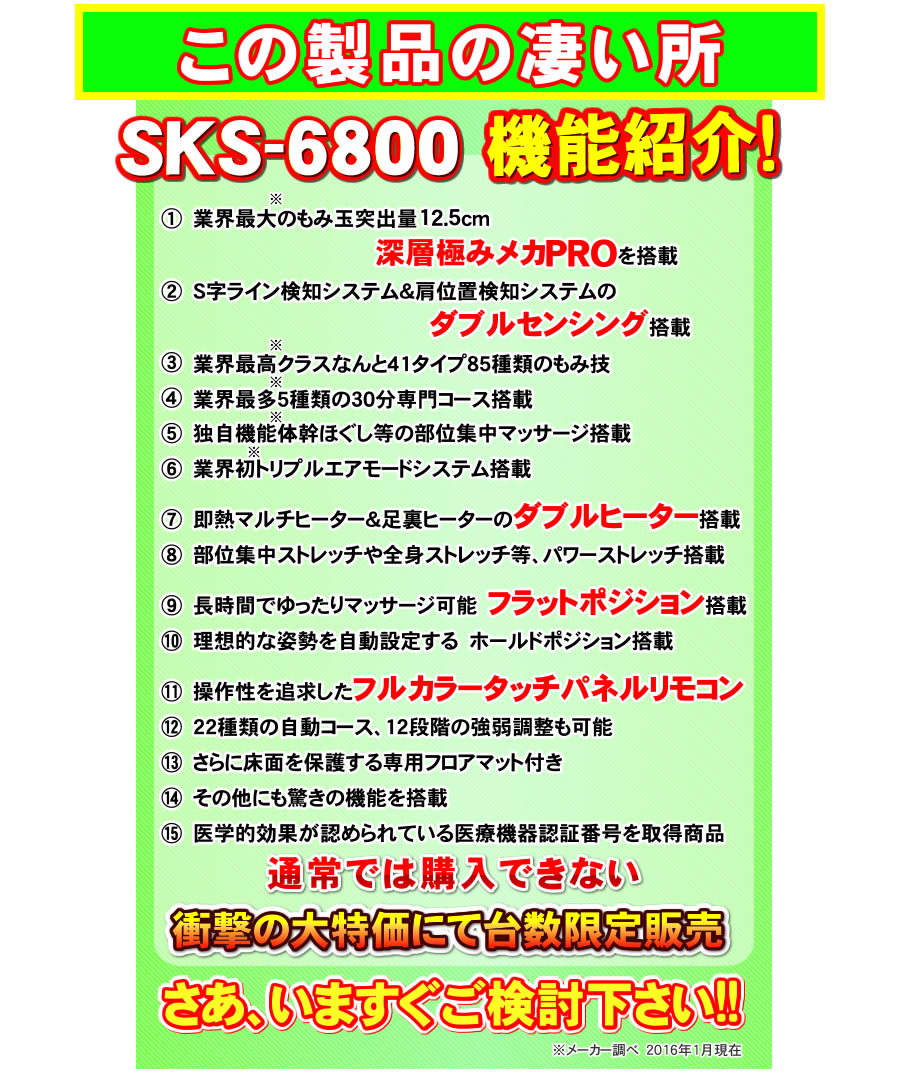SKS-6800ココ凄昨日一挙公開