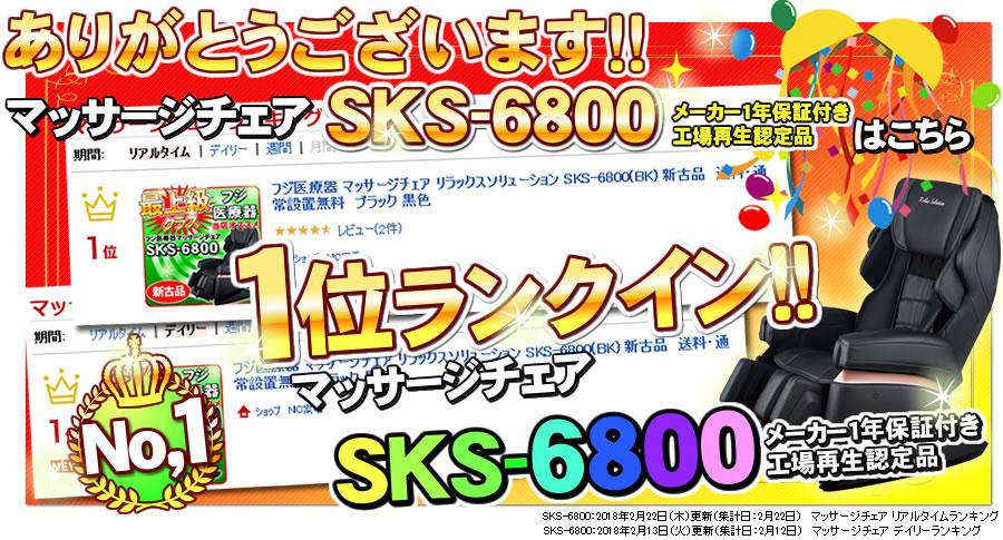 SKS-6800ランキング入り