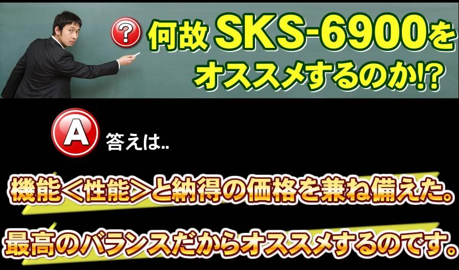 SKS-6900のオススメ理由
