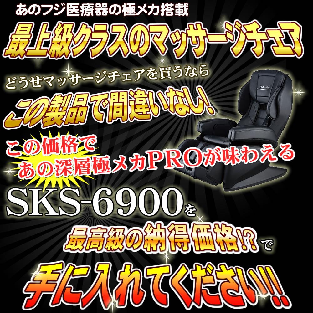 SKS-6900のココ凄機能一挙公開