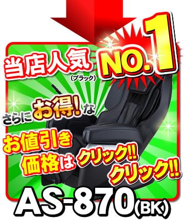 フジ医療器マッサージチェアAS-870(BK)