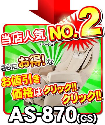 フジ医療器マッサージチェアAS-870(CS)