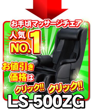 フジ医療器マッサージチェアLS-500ZG