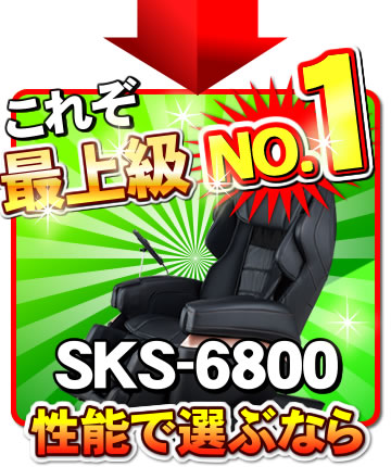 フジ医療器マッサージチェアSKS-6800