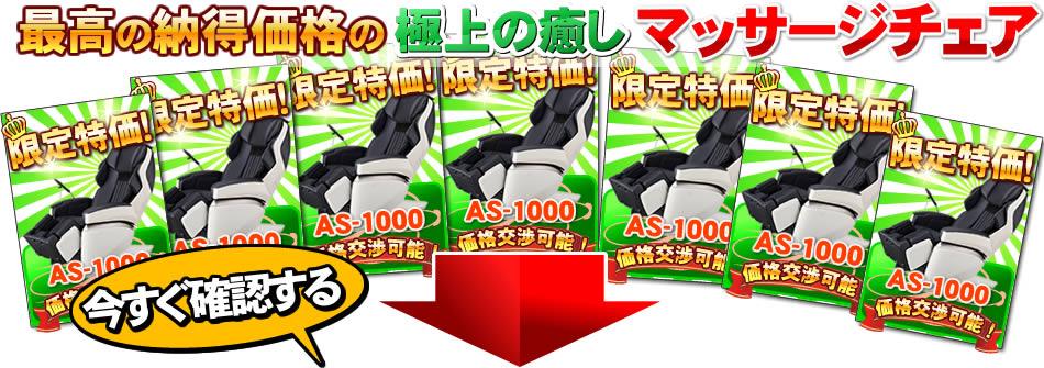 マッサージチェアAS-1000