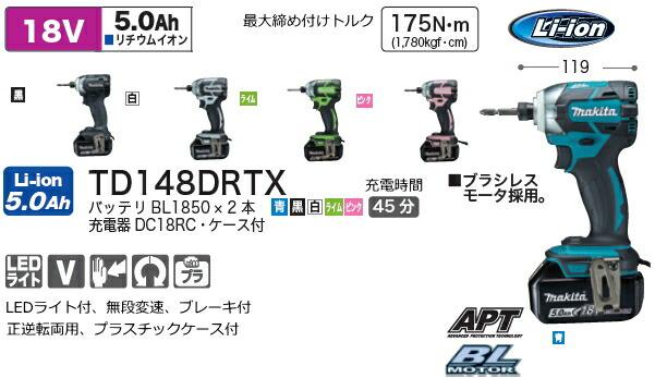 充電式インパクトドライバ TD148DRTX