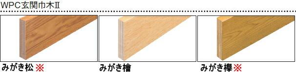 WPC玄関巾木2
