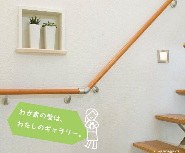 ミニッチ(簡単取付・壁飾り棚・埋め込み収納)